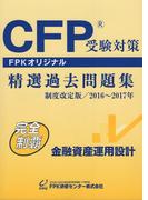 CFP精選過去問題集 金融資産運用設計 制度改定版/2016~2017年