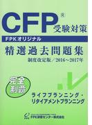 CFP精選過去問題集 ライフプランニング・リタイアメントプランニング 制度改定版/2016~2017年