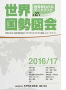世界国勢図会 世界がわかるデータブック 2016/17