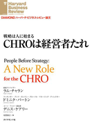 CHROは経営者たれ(DIAMOND ハーバード・ビジネス・レビュー論文)