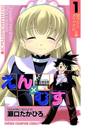 【全1-6セット】恋愛出世絵巻えん×むす(少年チャンピオン・コミックス)
