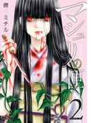マシュリの匣 2(バンブーコミックス)