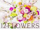 『花時間』12の花あしらいカレンダー2017