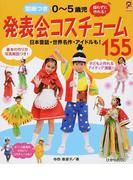 0〜5歳児発表会コスチューム155 縫わずに作れる! 日本昔話・世界名作・アイドルも! (保カリBOOKS)