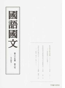 国語国文 第85巻第8号
