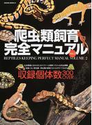 爬虫類飼育完全マニュアル Vol.2 (SAKURA MOOK)(サクラムック)