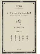 セサル・バジェホ全詩集 (ロス・クラシコス)