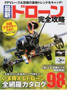 最新ドローン完全攻略 FPVレース&空撮の最新トレンドをキャッチ! (COSMIC MOOK)(COSMIC MOOK)