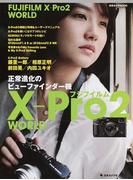 フジフイルムX−Pro2 WORLD 正常進化のビューファインダー機 (日本カメラMOOK)(日本カメラMOOK)