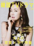 もっと知りたい!韓国TVドラマ vol.74 (MEDIABOY MOOK)(メディアボーイMOOK)