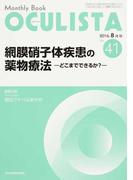 OCULISTA Monthly Book No.41(2016.8月号) 網膜硝子体疾患の薬物療法−どこまでできるか?−
