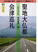 聖地大仏都会津巡礼 「日本遺産」認定会津の三十三観音めぐり