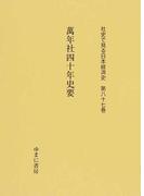 社史で見る日本経済史 復刻 第87巻 萬年社四十年史要