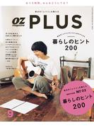 OZplus 2016年9月号 No.50(OZplus)