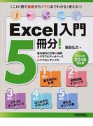 Excel入門5冊分! 基本操作と計算+関数+グラフとデータベース+マクロ+サンプル これ1冊で基礎からマクロまでわかる!使える!