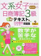 文系女子のためのはじめての日商簿記3級合格テキスト&仕訳徹底マスター問題集 第2版