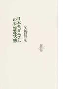 日本モダニズムの未帰還状態