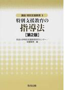 特別支援教育の指導法 第2版 (講座特別支援教育)