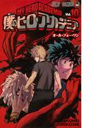 僕のヒーローアカデミア Vol.10 オール・フォー・ワン (ジャンプコミックス)(ジャンプコミックス)