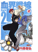 血界戦線Back 2 Back 2 ゲット・ザ・ロックアウト!! (ジャンプコミックス)(ジャンプコミックス)