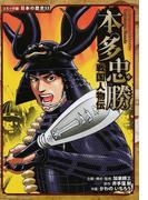 本多忠勝 (コミック版日本の歴史 戦国人物伝)