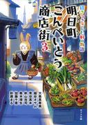 明日町こんぺいとう商店街3 3 招きうさぎと七軒の物語 (ポプラ文庫)(ポプラ文庫)