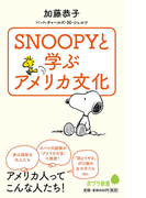 SNOOPYと学ぶアメリカ文化