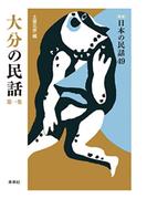 大分の民話 第1集 (〈新版〉日本の民話)
