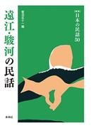 遠江・駿河の民話 (〈新版〉日本の民話)