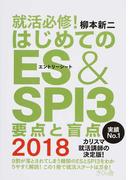 就活必修!はじめてのES&SPI3要点と盲点 2018
