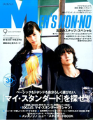 MEN'S NON・NO (メンズ ノンノ) 2016年 09月号 [雑誌]
