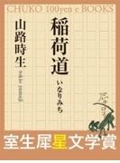稲荷道 (室生犀星文学賞)(室生犀星文学賞)