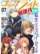 コミックライド2016年7月号(vol.01)(コミックライド)