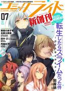 コミックライド 1号(コミックライド)