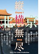 Juo-Mujin北京縦横無尽(Juo-Mujin)