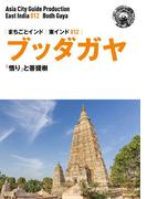 東インド012ブッダガヤ ~「悟り」と菩提樹(まちごとインド)