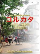 東インド002コルカタ ~イギリス植民と「過密都市」(まちごとインド)