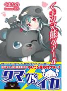 くま クマ 熊 ベアー【電子版特典付】4(PASH!ブックス)