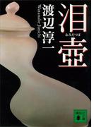 泪壺(講談社文庫)