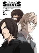 STEVES 5(ビッグコミックス)