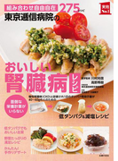 【期間限定価格】東京逓信病院のおいしい腎臓病レシピ