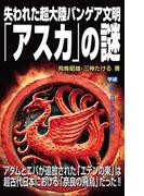 失われた超大陸パンゲア文明「アスカ」の謎(ムー・スーパーミステリー・ブックス)