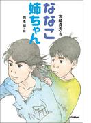 ななこ姉ちゃん(ティーンズ文学館)