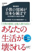 徹底調査子供の貧困が日本を滅ぼす 社会的損失40兆円の衝撃