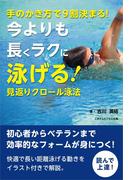 【期間限定価格】手のかき方で9割決まる!今よりも長くラクに泳げる!見返りクロール泳法