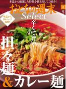 おとなの週末セレクト「辛くて旨い ! 担々麺&カレー麺」〈2016年8月号〉(おとなの週末)