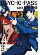 PSYCHO-PASS 監視官 狡噛慎也(4)(BLADE COMICS(ブレイドコミックス))
