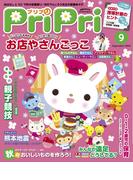 PriPri プリプリ 2016年9月号(PriPri)