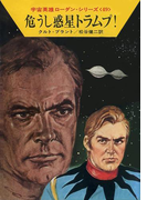 宇宙英雄ローダン・シリーズ 電子書籍版98 危うし惑星トラムプ!