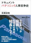 ドキュメント パナソニック人事抗争史(講談社+α文庫)